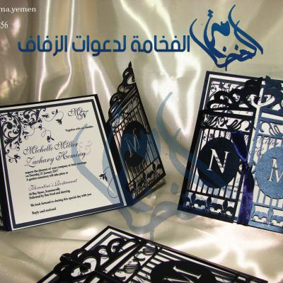 Alfakhama for Wedding Invitations