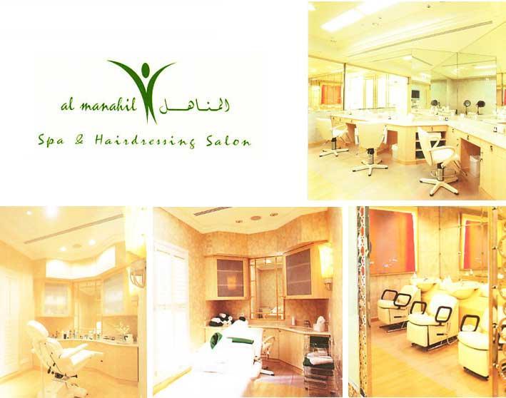 مركز المناهل - الرياض