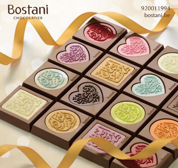 بستاني للشوكولاته - الرياض
