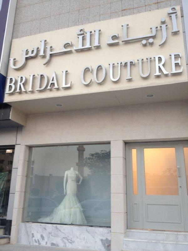 Bridal Couture Boutique - Riyadh