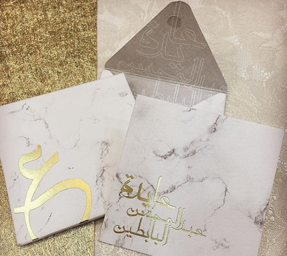 ِAl Zajil Wedding Cards - Kuwait