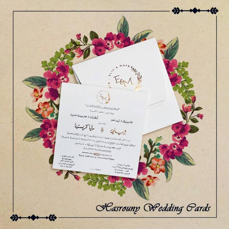Hasrouny Wedding Cards - Lebanon