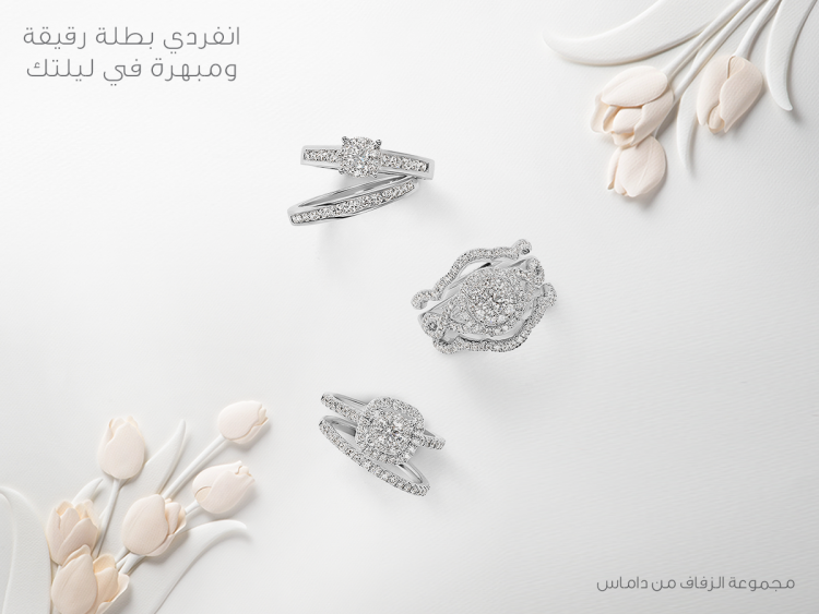 Damas Jewelry - Bahrain