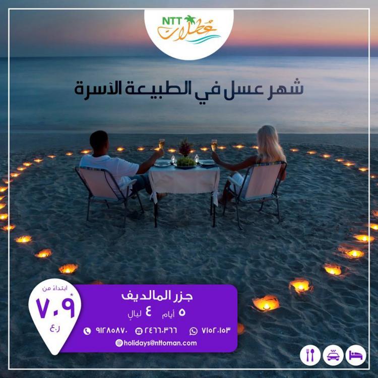المكتب الوطني للسفر والسياحة - مسقط
